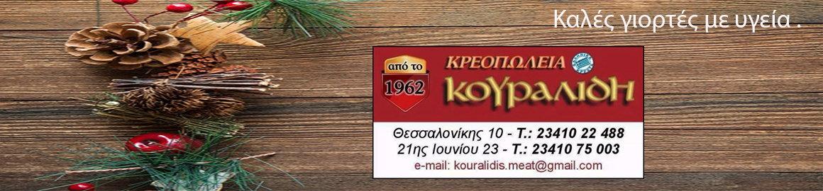 kouralidis_ready