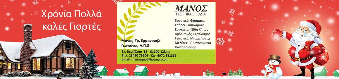 manos_ready