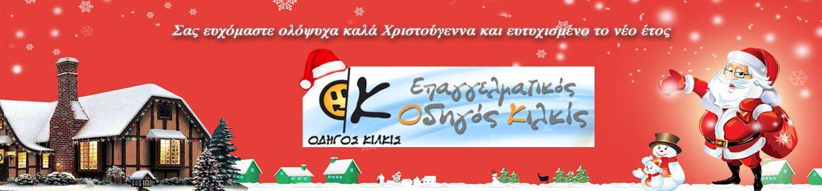 christmas_odigos1