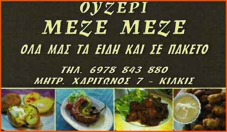 Click to enlarge image meze_image1.jpg