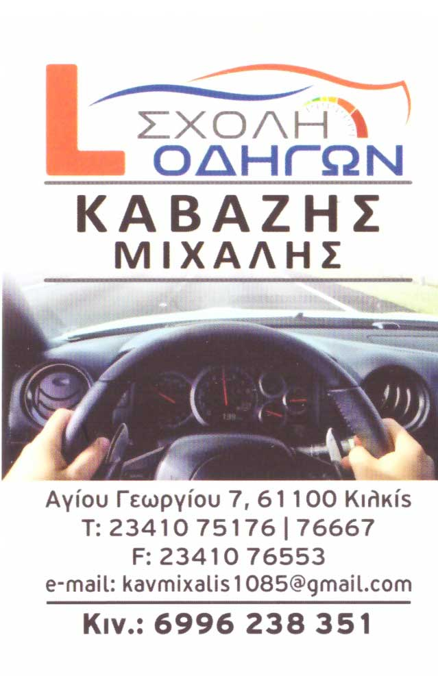 754578a8f388 Σχολές Οδηγών - ΟΔΗΓΟΣ ΚΙΛΚΙΣ