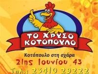 Το Χρυσό Κοτόπουλο