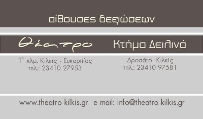 2ede2349e8d9 Αίθουσες Εκδηλώσεων - ΟΔΗΓΟΣ ΚΙΛΚΙΣ